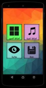 تحميل تطبيق لعمل فيديو بالجوال ودمج الصور مع الغنية