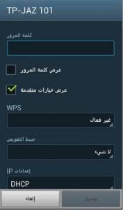 أفضل برنامج لاختراق الوايرلس بسهولة تطبيق Wpspin للجوال