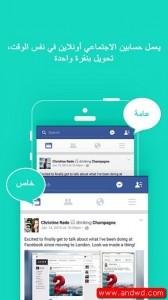 تحميل برنامج Parallel space لفتح اكثر من حساب فيس بوك