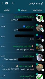 واتساب ابو صدام الرفاعي