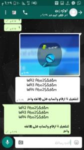 تحميل برنامج واتس اب بلس ابو صدام الرفاعي whatsapp plus