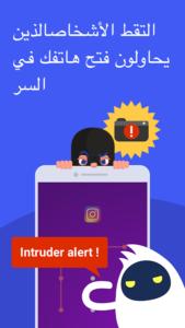 حماية التطبيقات عبر كلمة سر