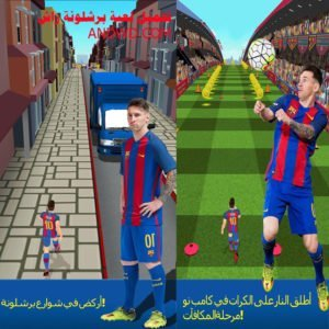 افضل لعبة لنادي برشلونة للموبايل