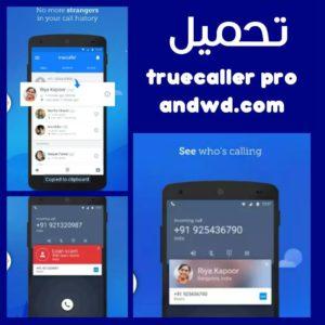 تحميل برنامج كشف اسم المتصل للاندرويد Truecaller Pro