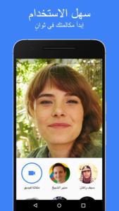 تطبيق جوجل ديو لاجراء مكالمات فيديو