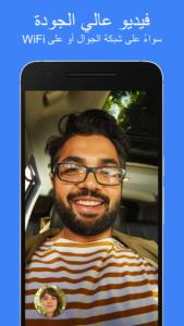 التحدث صوت وصورة في تطبيق Google Duo