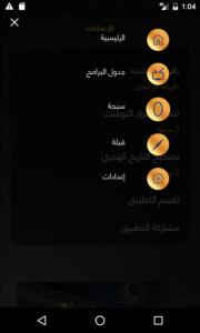 برنامج ام بي سي رمضان للموبايل