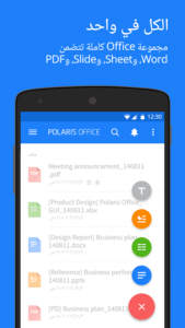 تطبيق Polaris Office لفتح ملفات Word و ‏Excel و PDF للجوال
