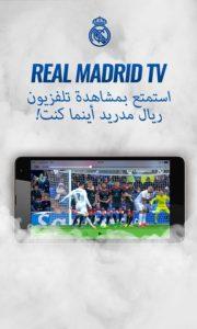 تحميل تطبيق ريال مدريد Real Madrid App لمعرفة كل جديد