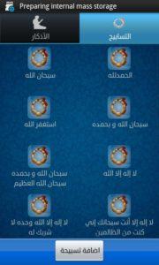 اقسام البرنامج
