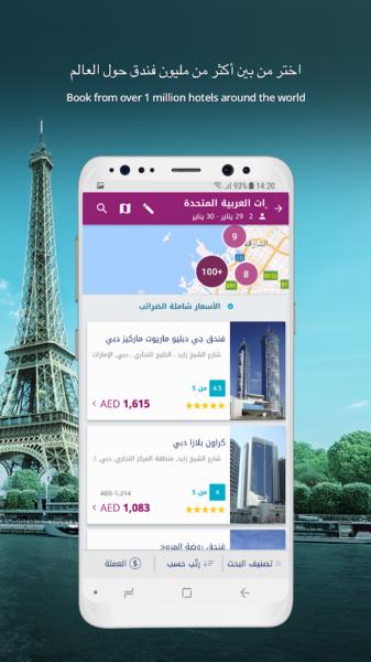 تحميل تطبيق المسافر لحجز الفنادق اون لاين للجوال سوق البرامج