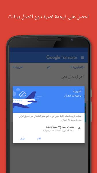 ترجمة عربي انجليزي بدون انترنت
