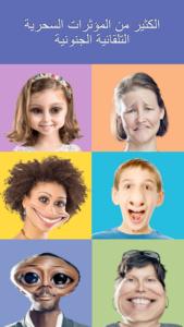 تطبيق مغير الوجه 2 face Changer تغيير اشكال الوجه وتعديل الصور