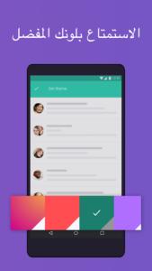 استخدام تطبيق Yahoo Mail لادارة بريدك