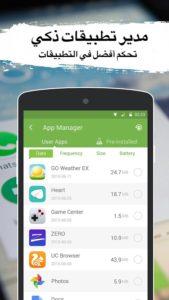 تحميل تطبيق GO Speed لتحسين اداء هواتف وحذف الفيروسات