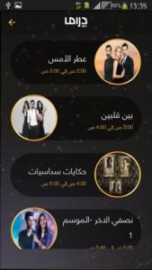 تحميل تطبيق ام بي سي رمضان MBC Ramadan 2018