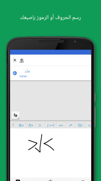 برنامج ترجمة جوجل للاندرويد