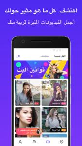 تحميل تطبيق ميكو Mico Chat شبكة اجتماعية وتعارف