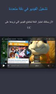 مشاهد مقاطع الفيديو في الانترنت UC Browser