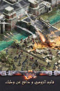 02- لاست امباير- War Z لعبة استراتيجية مجانية