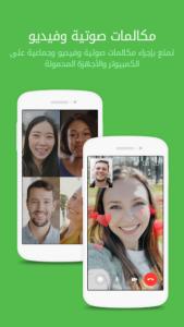 تحميل تطبيق لاين LINE مكالمات مجانية و دردشة جماعية