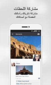 تحميل تطبيق وي شات WeChat دردشة وتعارف للاندرويد