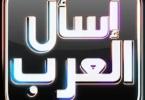 تحميل تطبيق إسأل العرب MBC - اندرويد