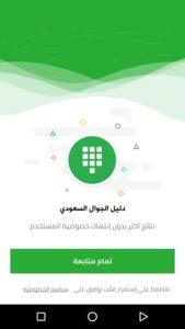 تحميل برنامج نمبربوك دليل جوال السعودية للاندرويد Numberbook