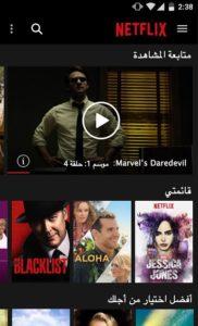 شاهد جديد الافلام والمسلسلات عبر برنامج نت فلكس Netflix