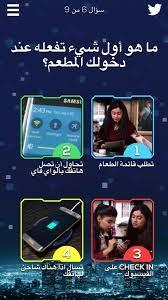 اربح الجوائز مع تطبيق اسال العرب