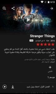 شاهد ما تريد عبر شبكة Netflix