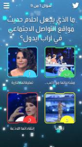 برنامج مسابقات من ام بي سي تطبيق اسال العرب