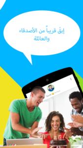 Glide - تطبيق الدردشة المرئية