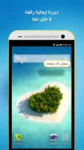02-تحميل تطبيق أذكار المسلم Athkar for muslims apk- تنبيه تلقائي