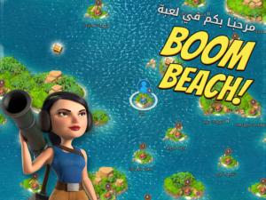 03-تحميل لعبة الاستراتيجية بووم بيتش Boom Beach اخر تحديث للاندرويد