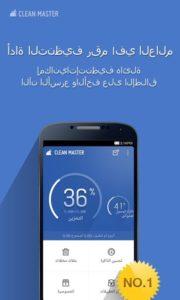 03-تحميل تطبيق كلين ماستر Clean Master APK لتسريع الجهاز اندرويد