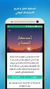 01-تحميل تطبيق أذكار المسلم Athkar for muslims apk- تنبيه تلقائي