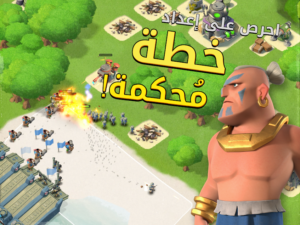 02-تحميل لعبة الاستراتيجية بووم بيتش Boom Beach اخر تحديث للاندرويد