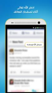 تحميل تطبيق أذكار المسلم Athkar for muslims apk- تنبيه تلقائي