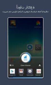 01-تحميل تطبيق كلين ماستر Clean Master APK لتسريع الجهاز اندرويد