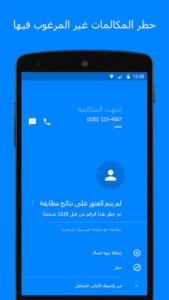 Hello معرف المتصل والحظر